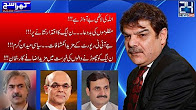 Khara Such with Mubasher Lucman - 12 July 2017 - 24 News
