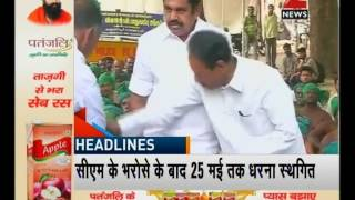 HEADLINES 8 PM | Farmers held for protest against Kerala govt move