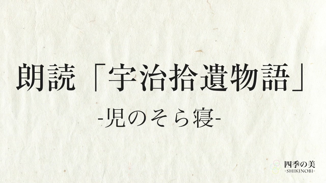 現代 あふ に 訳 保昌 垂 語 こと 袴