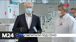 """""""Москва и мир"""": больницы под COVID-19 и волна ограничений - Москва 24"""
