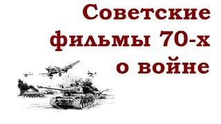 6 ЛУЧШИХ СОВЕТСКИХ ВОЕННЫХ ФИЛЬМОВ 70-х ГОДОВ