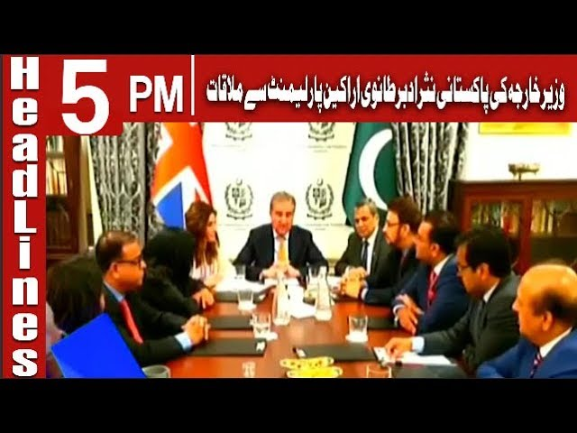 Headlines 5 pm | 18 JUNE 2019 | Channel Five Pakistan