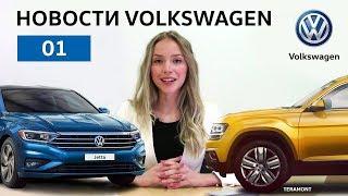 Новости Volkswagen - New Jetta в Детройте, Teramont и новый Touareg в России / январь 2018