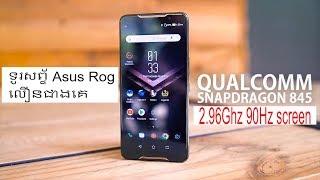 ASUS ROG Phone ល្បឿនលឿនគ្មានពីរ។