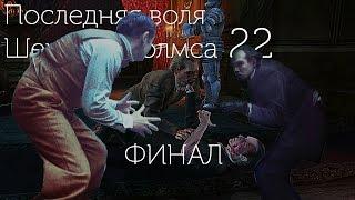 Последняя воля Шерлока Холмса - Заклятый враг. Часть 22. ФИНАЛ