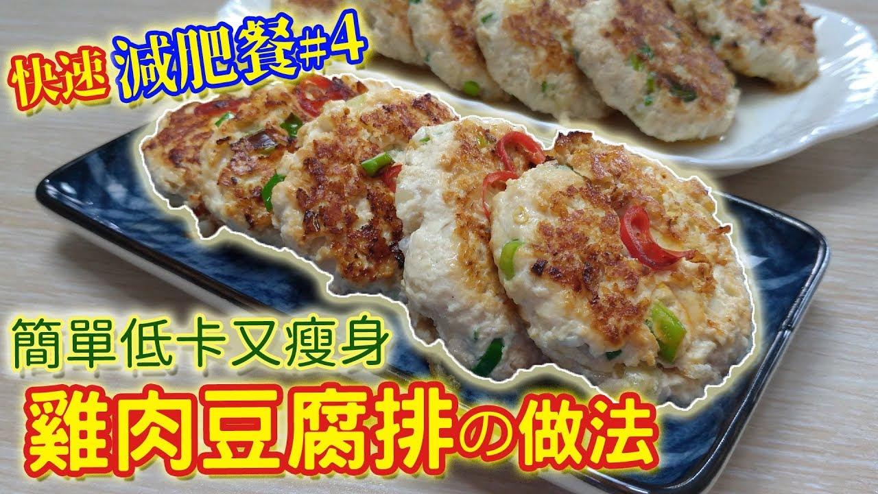 快速減肥餐EP4:costco好市多雞胸肉料理 雞肉豆腐排 低卡瘦身 做法超簡單|乾杯與小菜的日常 - YouTube