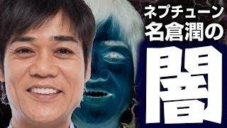 チャンネル登録お願いします♪→ 名倉潤にはマスコミが触れてはいけない絶...