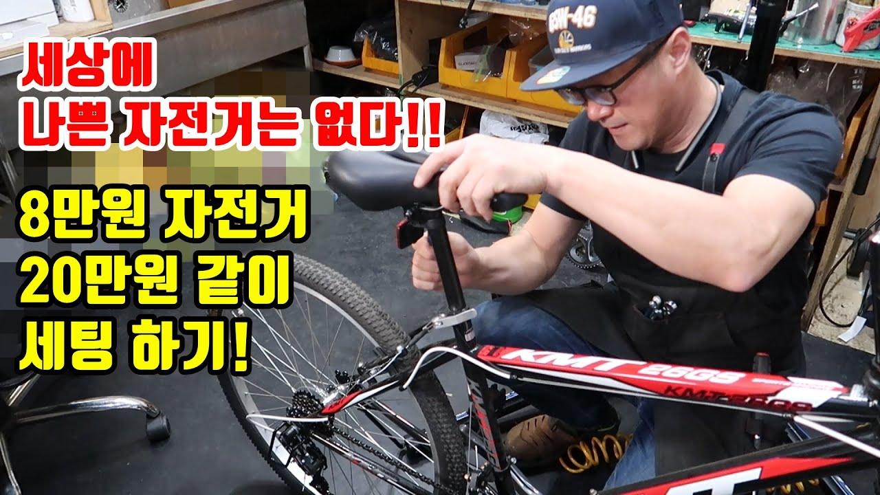 8만원 자전거20만원 같이 세팅 하기!