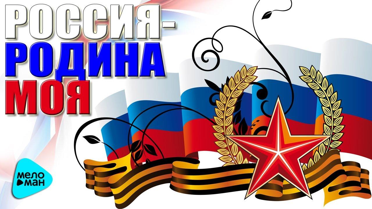 Россия-Родина моя. Я Люблю тебя. Наша Russia ...