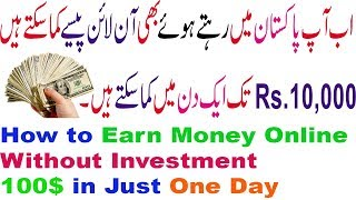Earn money online free || Make Money Online || Work at home Job || Earn Money Without Investment