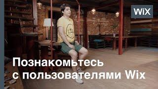 Отзывы о Wix: Иван Григоренко, предприниматель