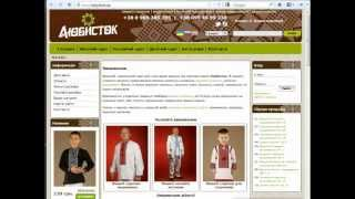Як замовити вишиванку в інтернет магазині Любисток?(http://www.lubystok.ua/ Як зробити замовлення в інтернет магазині Любисток Вишиванки? Покрокова відео-інструкція..., 2013-01-08T14:27:04.000Z)