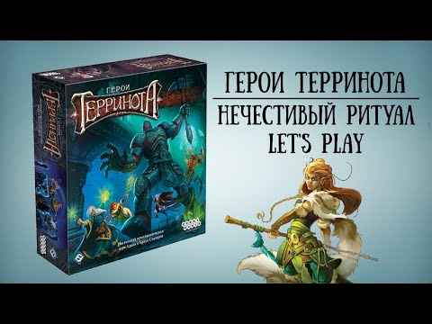 Герои Терринота. Let's Play.