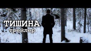 """""""ТИШИНА"""" (Официальный трейлер,2016)"""
