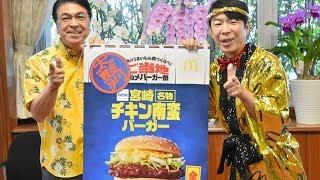 お笑い芸人のダンディ坂野さんが8月3日、宮崎市役所を訪れ、日本マク...