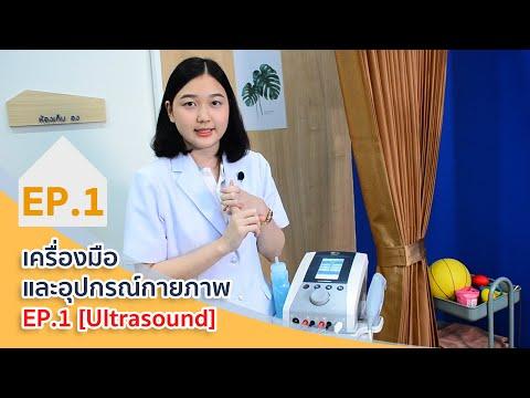 EP.1 р╕ер╕Фр╕Ыр╕зр╕Фр╕Фр╣Йр╕зр╕вр╕нр╕▒р╕ер╕Хр╕гр╕▓р╕Лр╕▓р╕зр╕Фр╣М [Ultrasound] р╕Бр╕▓р╕вр╕ар╕▓р╕Юр╕Ър╕│р╕Ър╕▒р╕Ф