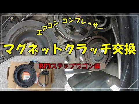 エアコンコンプレッサー「マグネットクラッチ交換」RF3ステップワゴン編(続く)