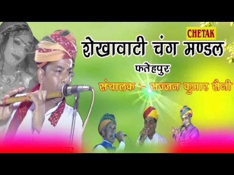 राजस्थानी होली - चंग और -  शेखावाटी चंग धमाल - Shekhawati Chang Dhamaal - Sajaan Ji