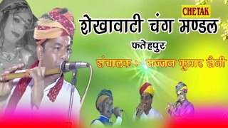 Download राजस्थानी होली - चंग और -  शेखावाटी चंग धमाल - Shekhawati Chang Dhamaal - Sajaan Ji MP3 song and Music Video