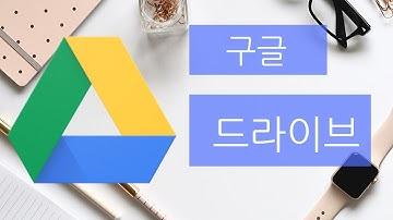 구글 드라이브 사용법