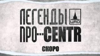 Легенды Про...CENTR - Загадка