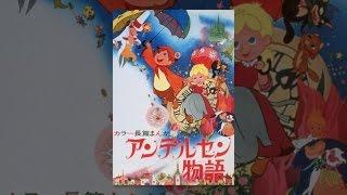 アンデルセン物語 thumbnail