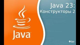 Урок Java 23: Constructors 2 - конструкторы урок 2