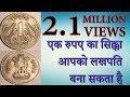 एक रुपए का सिक्का आपको लखपति बना सकता है जाने कैसे