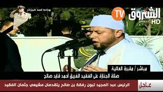 شاهد الرئيس  تبون رفقة  بن صالح يتقدمون مشيعي الفقيد في مربع الشهداء