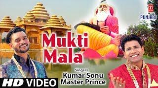Mukti Mala I KUMAR SONU, MASTER PRINCE I New Latest Punjabi Valmiki Bhajan I Full HD Video Song