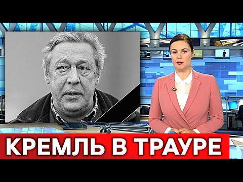 Страна скорбит : Сегодня нас покинул Михаил Ефремов