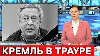 Страна скорбит Сегодня нас покинул Михаил Ефремов