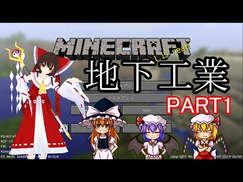 【マインクラフト】東方キャラの地下工業!part1【ゆっくり実況】