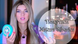 Покупки косметики(УХОД) Natura Siberica,Organic shop,Planeta Organica/ - Видео от Karry BeautyRoom