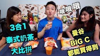 【Eng Sub】曼谷Big C 3合1泰式奶茶大評比| Stormscape