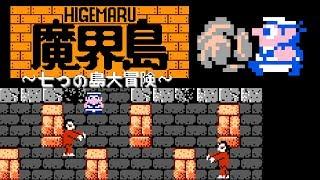 Higemaru: Makai Jima – Nanatsu no Shima Daibōken (FC)