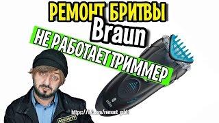 Ремонт бритвы BRAUN Cruzer 5 Face 5734 не бреет триммер