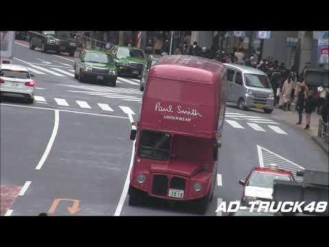 ポール・スミス (Paul Smith) を宣伝するバス