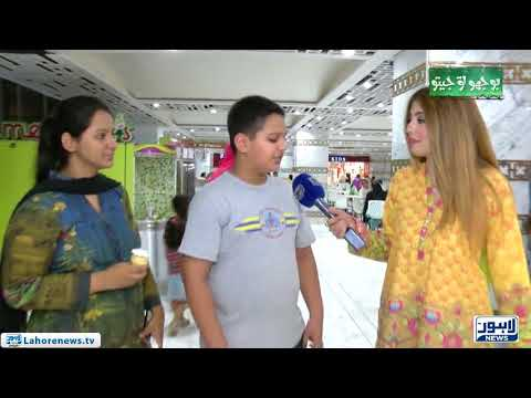 Bhoojo to Jeeto (Mall Of Lahore) Episode 119 - Part 1