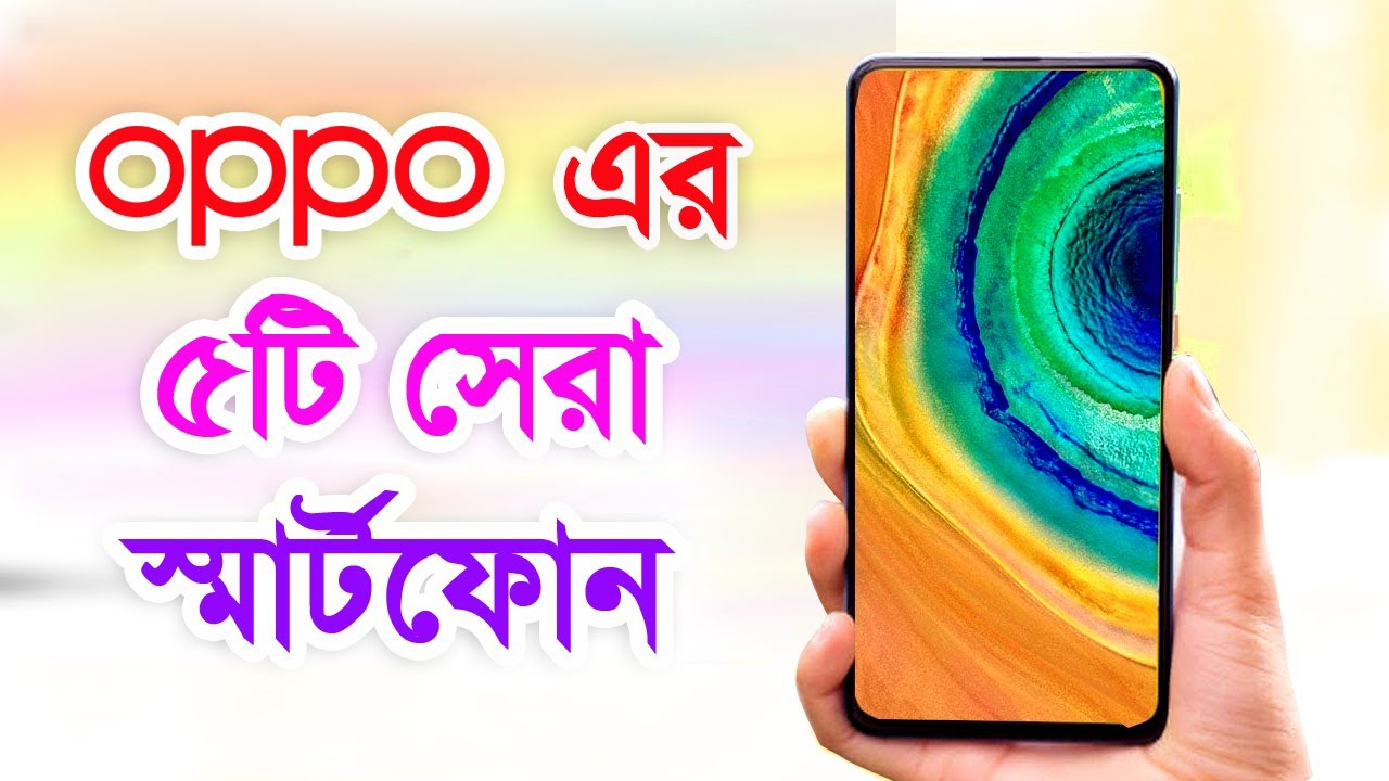 Oppo Best Phone 2020 in Bangladesh   AFR Technology