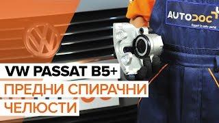 Как да сменим предни спирачни челюсти на VW PASSAT B5+ [ИНСТРУКЦИЯ]