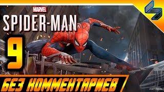 Прохождение Spider Man PS4 (2018) Без Комментариев На Русском Часть 9 - Человек Паук