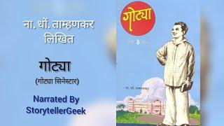 गोट्या(ना. धों. ताम्हनकर) - Gotya (N. D. Tamhankar) | Marathi Audio