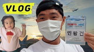 국제가족|서울 출장 후 14시간만에 본 우리가족, 엄마…
