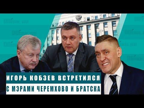Игорь Кобзев встретился с главами Черемхово и Братска