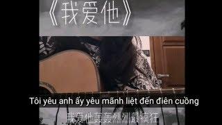 🌼[Vietsub]Tôi Yêu Anh Ấy《我爱他》(cover)|抖音(Tiktok TQ)🌼