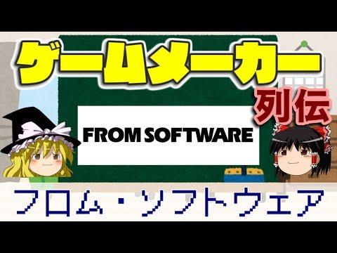 【ゆっくり解説】ゲームメーカー列伝「フロム・ソフトウェア」