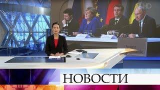 Выпуск новостей в 12:00 от 10.12.2019