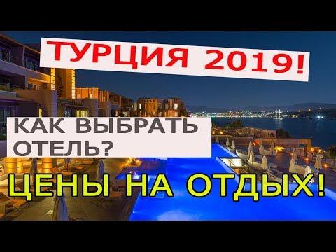 Цены на отдых и отели в Турции 2019. Как выбрать и купить тур в Турцию?