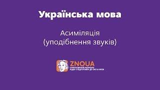 Відеоурок ЗНО з української мови. Асиміляція (уподібнення) звуків ч.1.